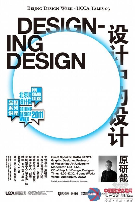 原研哉开讲-室内设计-中国图纸交易网