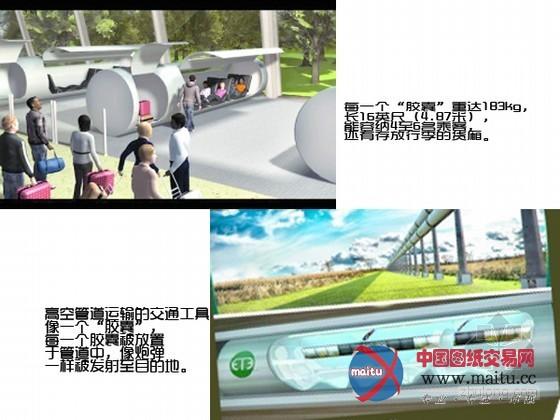 美公司研制真空管道运输:纽约到北京2小时-路桥市政