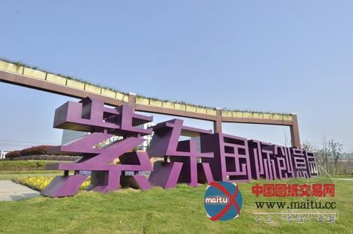南京紫东国际创意园区