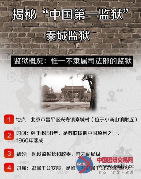 公安部直属监狱_公安部秦城监狱图片_南阳监狱直属二监区