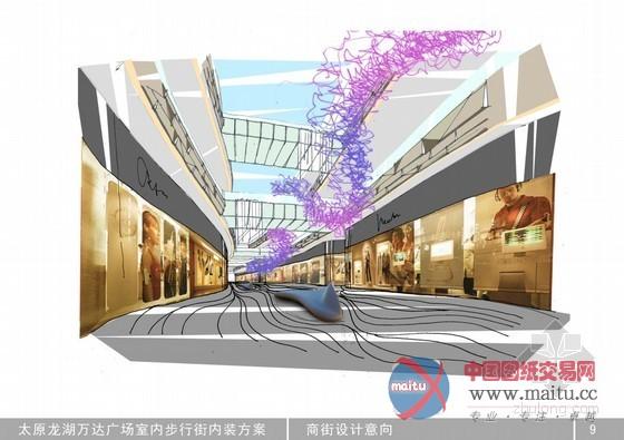 太原龙湖万达广场室内概念图1