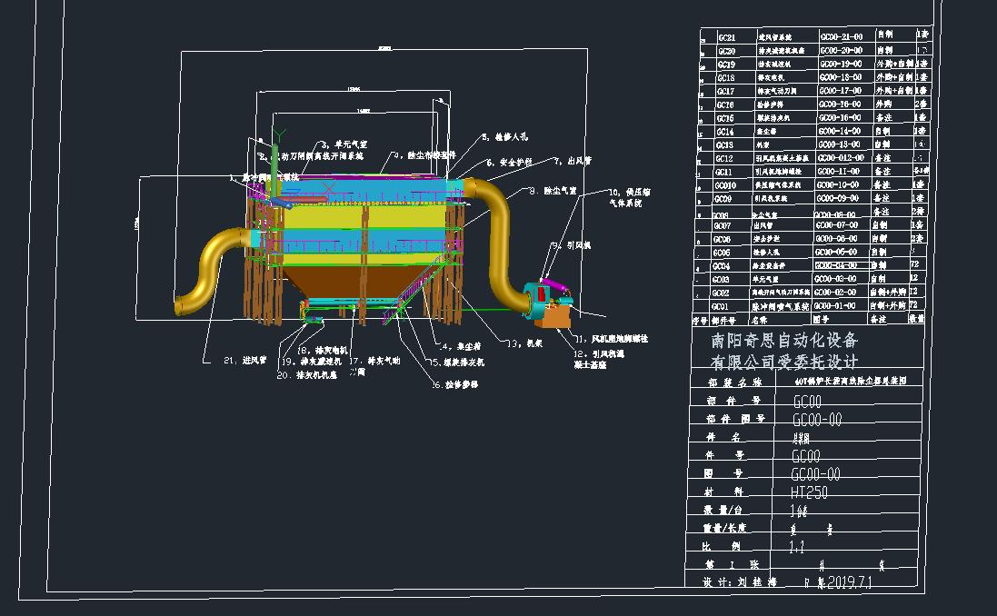 40吨锅炉长带离线除尘器全套图纸