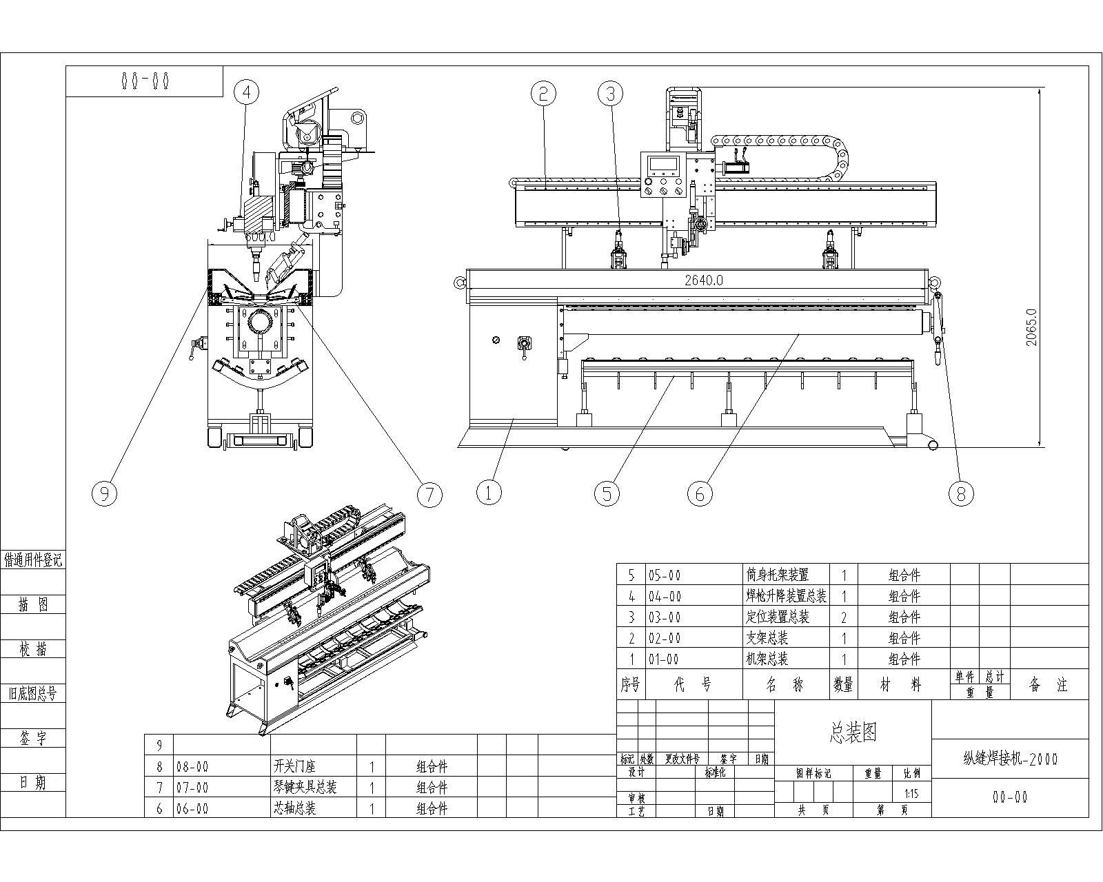 精密纵缝焊接机床-1800