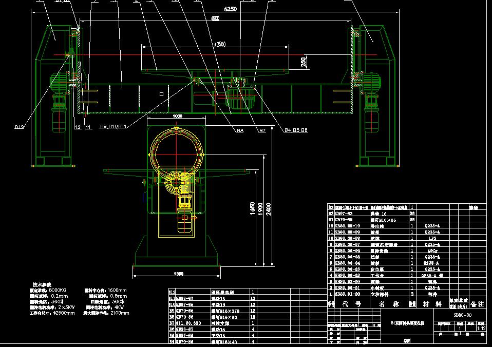 双座式系列变位机-SB80(8T)